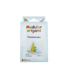 Комплект модулно оригами  - платноходка